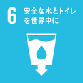 SDGs6のロゴ