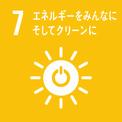 SDGs7のロゴ
