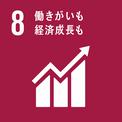 SDGs8のロゴ