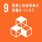 SDGs9のロゴ