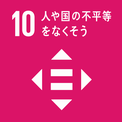 SDGs10のロゴ