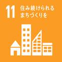 SDGs11のロゴ