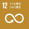 SDGs12のロゴ