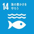 SDGs14のロゴ