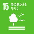 SDGs15のロゴ