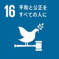 SDGs16のロゴ