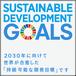 SDGsロゴ(リンクなし)
