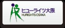 ヒューライツ大阪(財団法人アジア・太平洋人権情報センター)