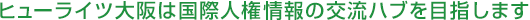 ヒューライツ大阪は国際人権情報の交流ハブを目指します