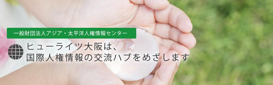 一般財団法人アジア・太平洋人権情報センターヒューライツ大阪は、国際人権情報の交流ハブをめざします