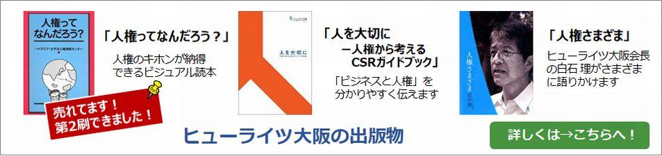 ヒューライツ大阪の出版物 詳しくはこちらへ!