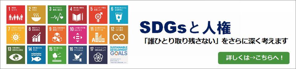 SDGsと人権 詳しくはこちらへ!
