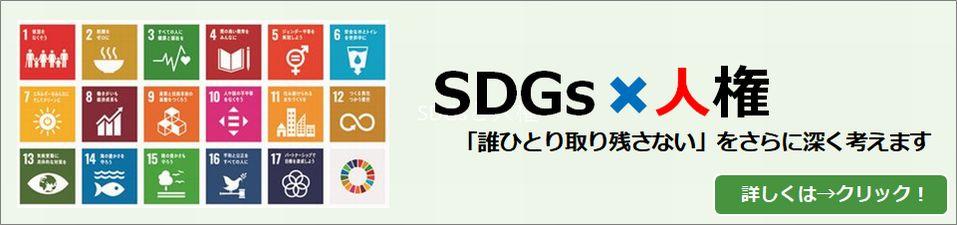SDGsと人権 詳しくはクリック!