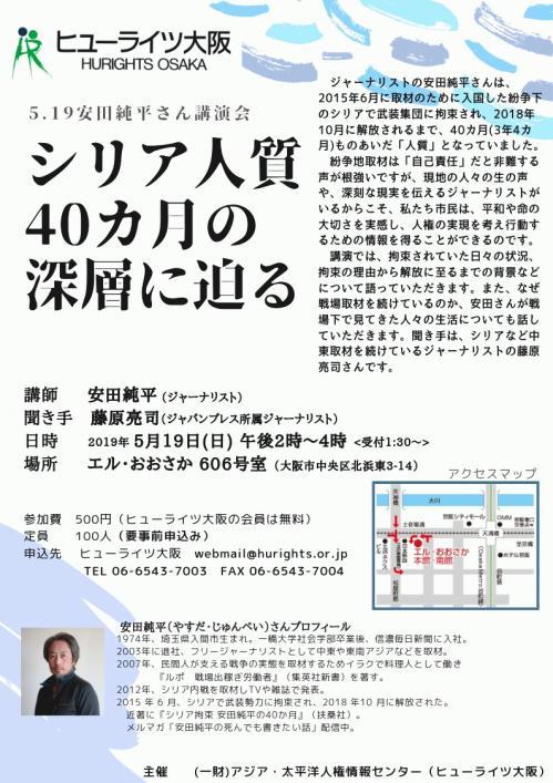 5.19安田純平さん講演会ちらし.jpg