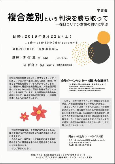 6.22複合差別学習会 チラシ.jpg