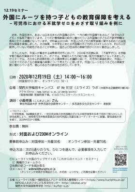 外国ルーツの子どもの教育保障.JPG
