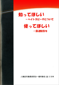 一般的勧告冊子35(表紙).jpg