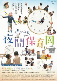 yakanhoiku_B5_H1_omote 小.jpg