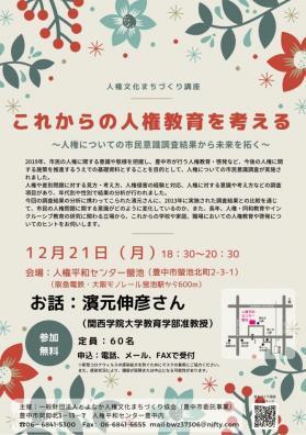 2020.12.21講座(とよなか).jpg