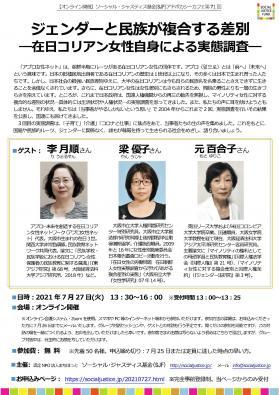 広報 アプロ女性ネット SJFアドボカシーカフェ20210727.jpg