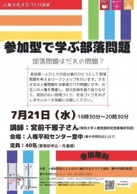 2021.7.21宮前千雅子さん (2).jpg