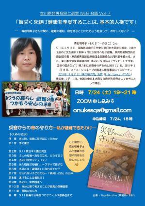 Vol.7 森松明希子さん.jpg