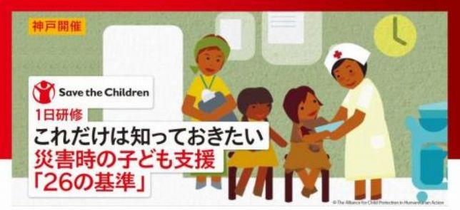 これだけは知っておきたい 災害時の子ども支援「26の基準」