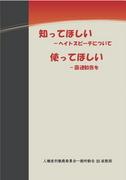 「知ってほしい-ヘイトスピーチについて 使ってほしい-国連勧告を」人種差別撤廃委員会一般的勧告35と日本