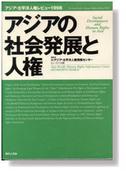 アジアの社会発展と人権