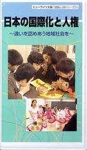 日本の国際化と人権